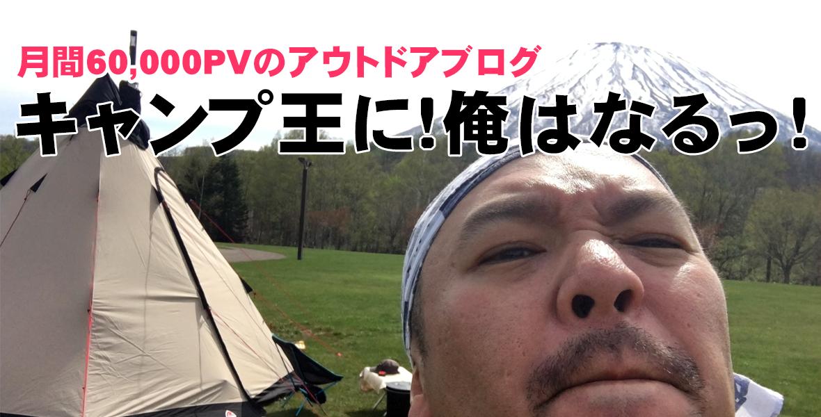キャンプ王に!俺はなるっ!