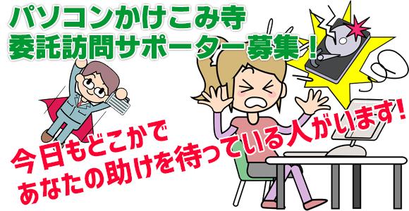 札幌パソコンかけこみ寺の業務委託募集